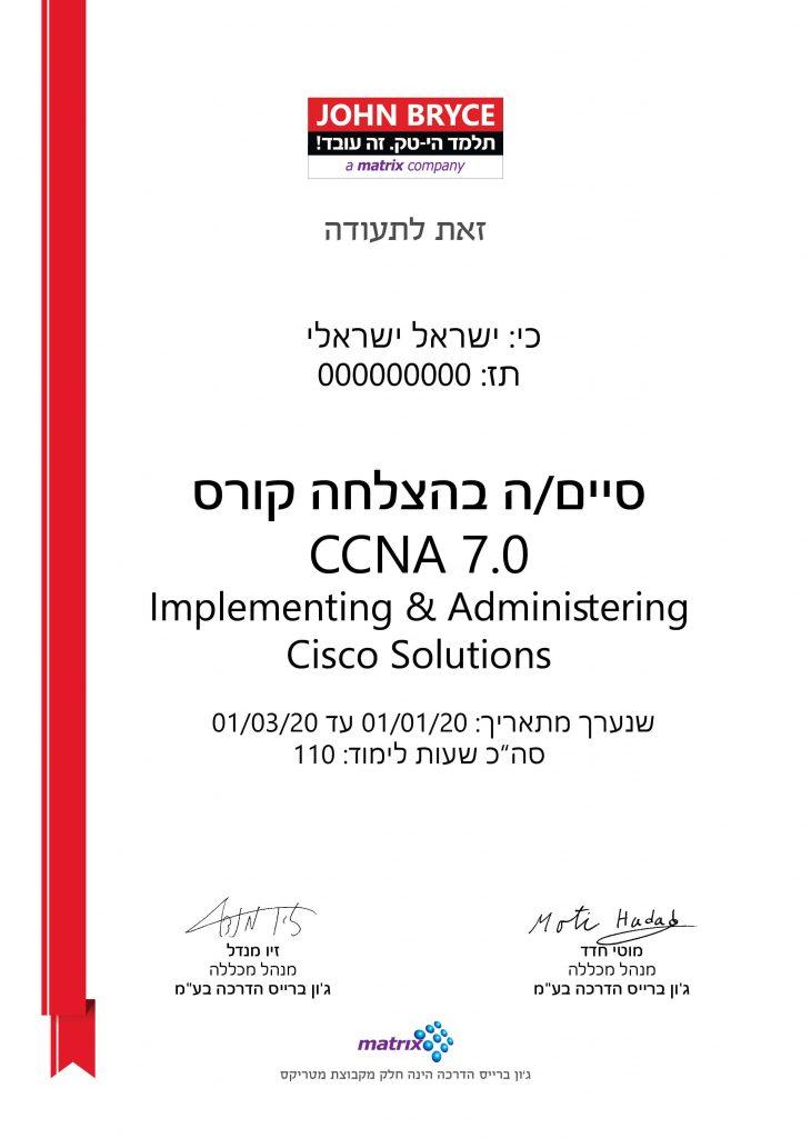 תעודה קורס CISCO