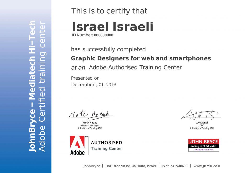 הסמכת Adobe לעיצוב גרפי לדיגיטל