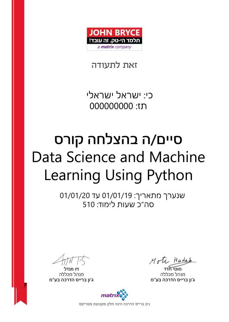 תעודה קורס data science